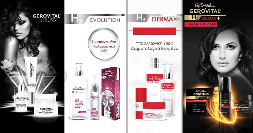 Gerovital - Καλλυντικά Προσώπου, Μαλλιών, Μακιγιάζ, Αντηλιακά