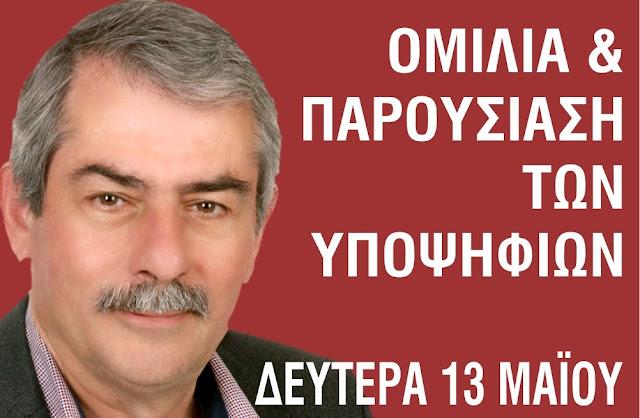 «Αγωνιστική Συνεργασία Πελοποννήσου»: Κεντρική ομιλία και παρουσίαση υποψηφίων του Θ. Πετράκου