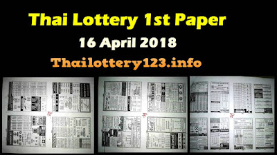 Thailand Lottery First Magazine Paper Full 16 April 2018