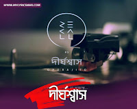 DIRGHOSHASH (দীর্ঘশ্বাস) Full LYRICS