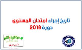 تاريخ اجراء امتحان المستوى ONEFD 2018