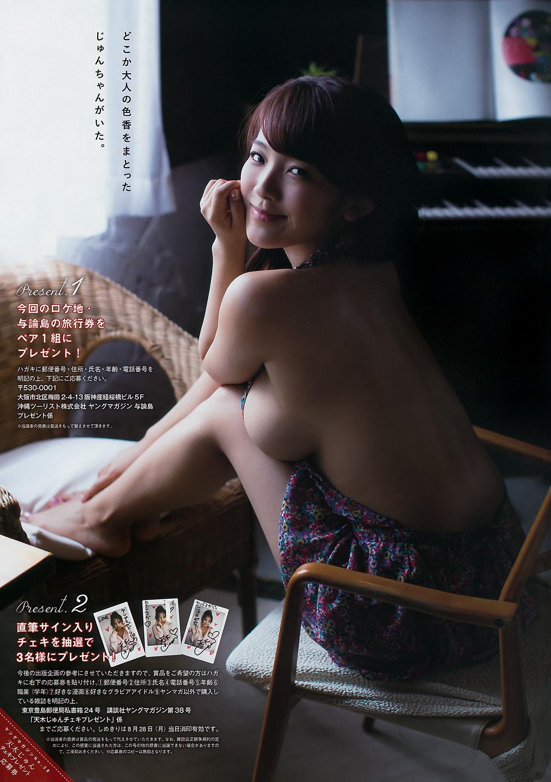 Jun Amaki 天木じゅん, Young Magazine 2017 No.38 (週刊ヤングマガジン 2017年38号)