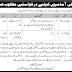 Garrison Public Schools And College Bahawalpur Cantt Jobs