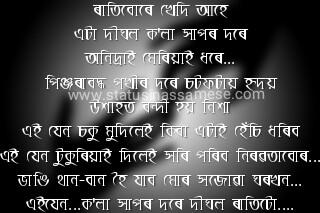 ৰাতিবোৰে খেদি আহে |Assamese Status For
