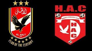 مشاهدة مباراة الأهلي وحوريا الغيني بث مباشر اليوم الجمعة 14-9-2018 في دوري أبطال إفريقيا