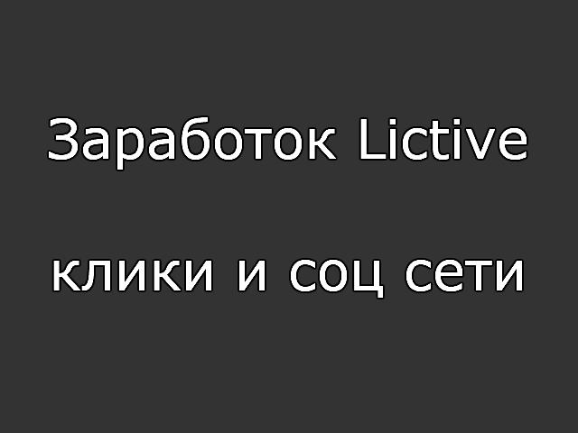 Заработок Lictive - клики и соц.сети