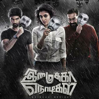 Imaikkaa Nodigal (2017) Tamil Movie Audio CD Front Covers, Posters, Pictures, Pics, Images, Photos, Wallpapers