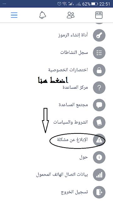 كيفية حل مشكلة عدم ظهور أخر الأخبار أو منشورات الاصدقاء أو الكروبات أو الصفحات في الصفحة الرئيسية في الفيس بوك(facebook)