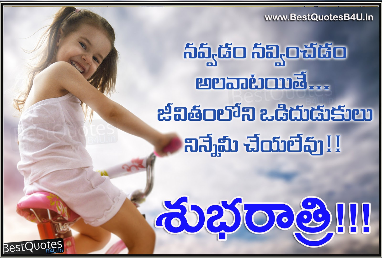 Good Morning Images With Funny Quotes In Telugu Archidev