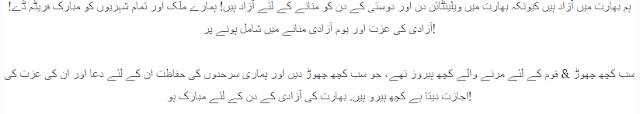 15th August SMS In Urdu