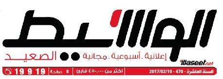 وظائف وسيط الصعيد عدد الجمعة 10 فبراير 2017 م
