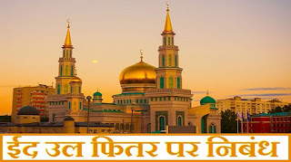 Eid ul Fitr Essay in Hindi