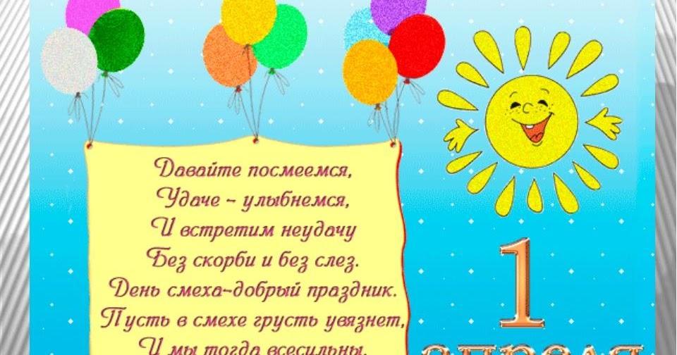 День смеха 1 апреля картинки для детей