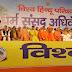 सबरीमाला की परंपरा की रक्षा के लिये हिन्दू समाज एकजुट : धर्म संसद   Hindu society united to protect the tradition of Sabarimala: Parliament of Dharma