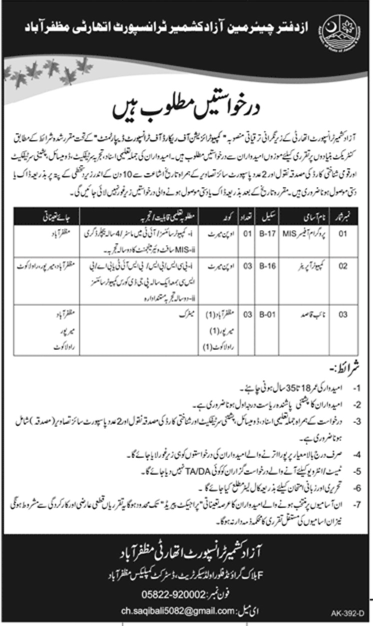 Ajk-jobs-transportation