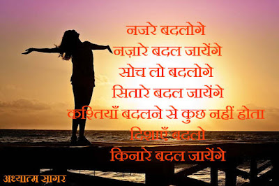 high thinking quotes in Hindi