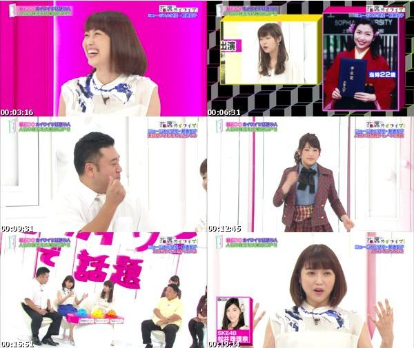 [TV-Variety] 指原カイワイズ – 2016.08.31 – #040