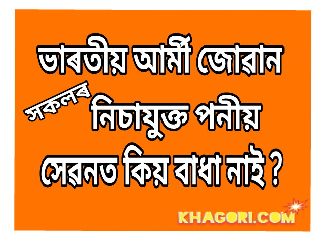 you may know in Assamese