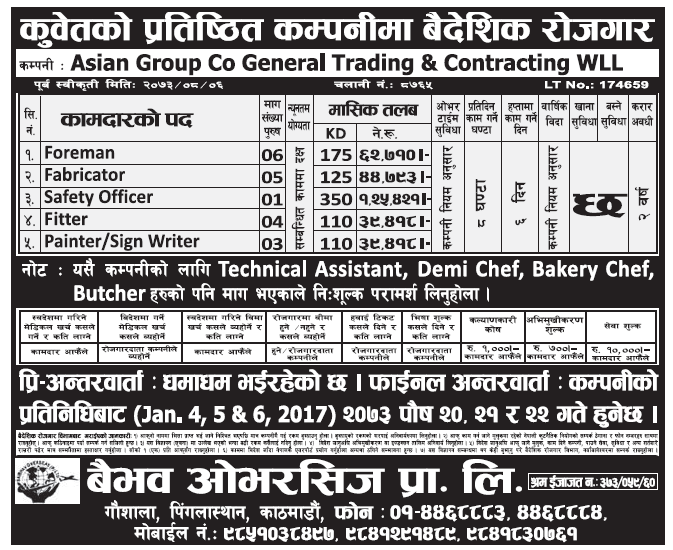 Jobs in Kuwait for Nepali, Salary Rs 1,25,421