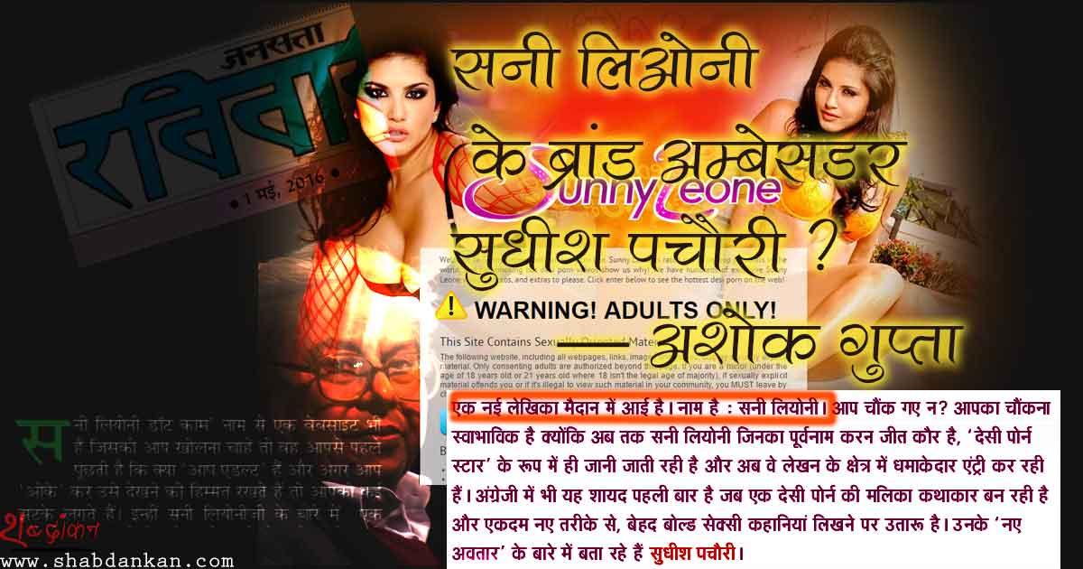 Sunny Leone's brand ambassador Sudhish Pachauri ? - Ashok Gupta