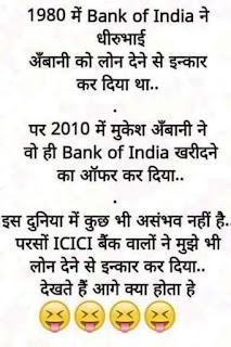 Funny Image in Hindi