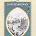 Παρουσίαση βιβλίου: «Ο Καλυβοδάσκαλος» του Θεόδωρου Μ. Γιαννακού, στη Λαμία (29/10)