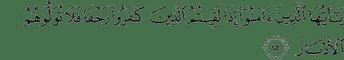 Surat Al Anfal Ayat 15