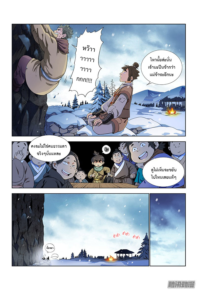 อ่านการ์ตูน Call Me God! 9 ภาพที่ 5