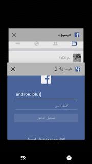تشغيل حسابين فيسبوك على اجهزة الاندرويد