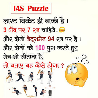 Open Challenge Questions in Hindi: IPS Question Paheliya in Hindi