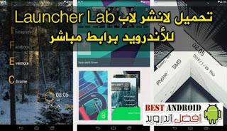 تحميل لانشر لاب Launcher Lab للأندرويد