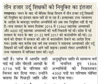 Urdu Shikshak Bharti Latest News, Urdu Shikshak Bharti, 3000 urdu shikshakon ko niyukti ka intjaar