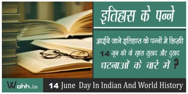 14-June-Aaj-Ka-itihaas-History