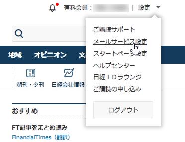 日経 トップページ