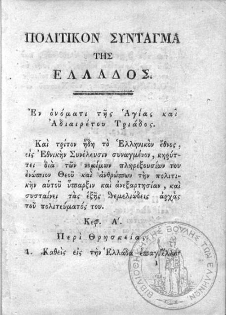 Η πρώτη σελίδα από το Σύνταγμα της Τροιζήνας του 1827