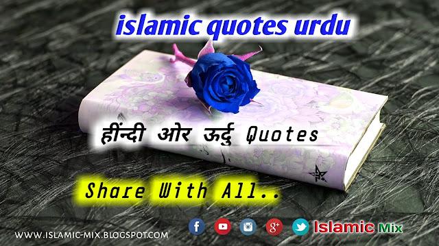 islamic quotes urdu