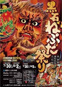 Kuroishi Neputa Festival 2016 poster 平成28年 黒石ねぷた祭り ポスター Matsuri