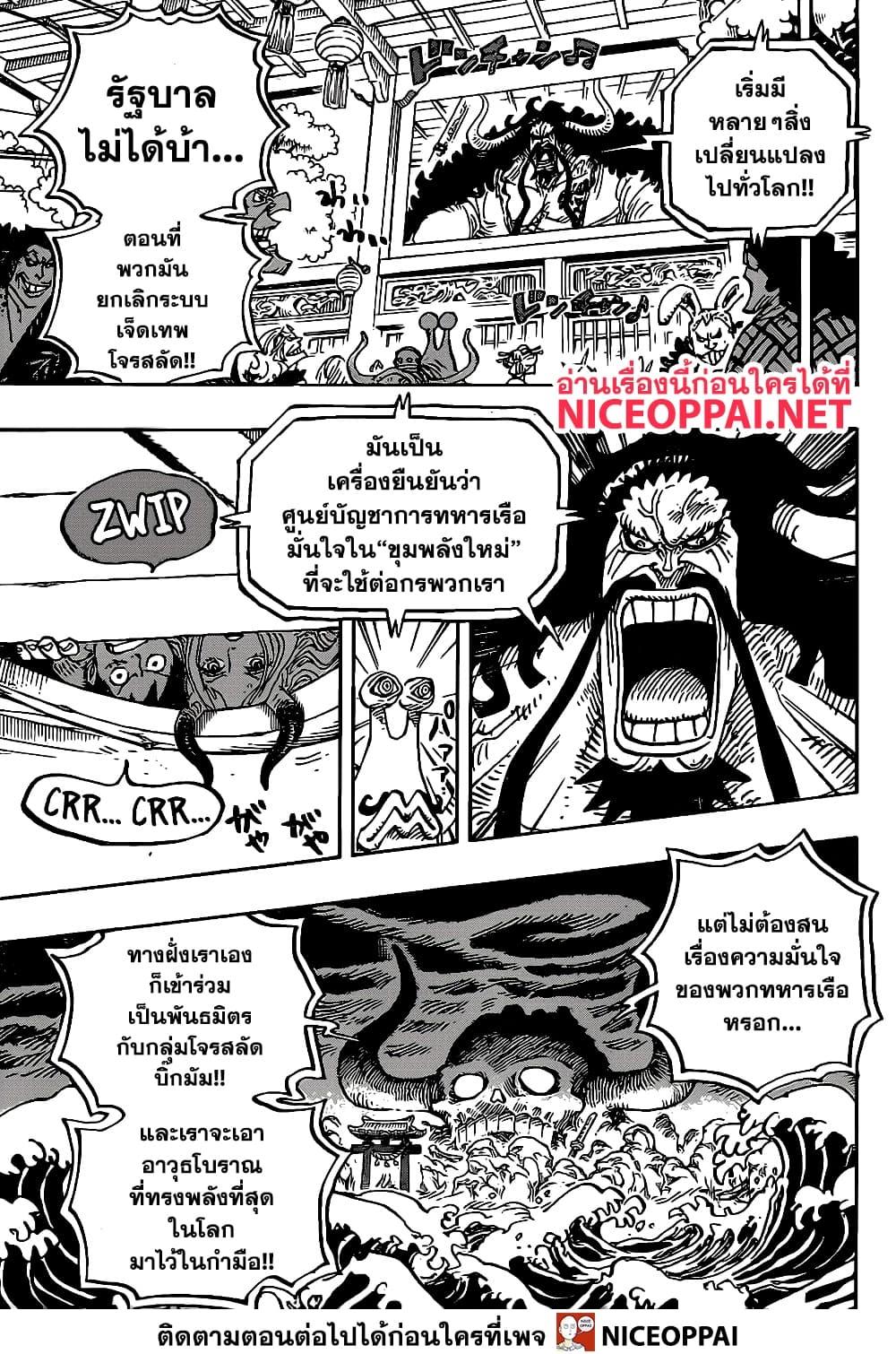อ่านการ์ตูน One Piece ตอนที่ 985 หน้าที่ 10