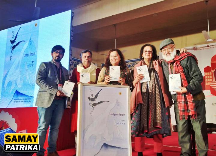जयपुर लिटरेचर फेस्टिवल में नमिता गोखले की पुस्तक 'राग पहाड़ी' का लोकार्पण