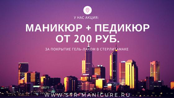 У нас акция: маникюр + педикюр  от 200 руб. за покрытие гель-лаком в Стерлитамаке