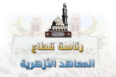 قطاع المعاهد الازهريه:اعلان نتيجة الثانويه الازهريه قبل 20 يوليو المقبل