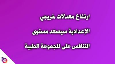 وزارة التعليم العالي والبحث العلمي العراقية تصدر بيان بشأن معدلات خريجي الإعدادية