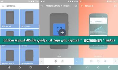 """تطبيق """" screener """" للحصول على موك اب خرافي باشكال اجهزة مختلفة"""