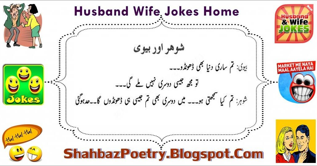 All About Fun Place: Chalaak Husband Wife Jokes 2017 Urdu/Hindi