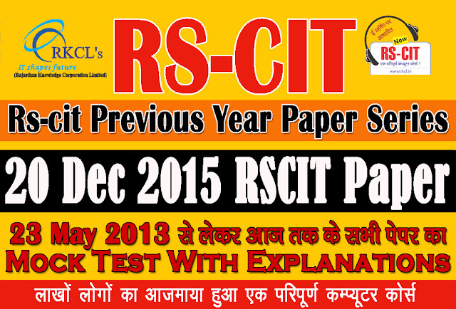 """RSCIT old paper in hindi"" ""RSCIT Old paper 20 Dec 2015"" ""20 Dec 2015 Rscit paper""  ""learn rscit"" ""LearnRSCIT.com"" ""LiFiTeaching"" ""RSCIT"" ""RKCL""  ""Rscit old paper  20 Dec 2015 online test"" ""rscit old paper 20 Dec 2015 vmou"" ""rscit old paper 20 Dec 2015 with answer key"" ""rscit old paper 20 Dec 2015 with solution"" ""rscit old paper 20 Dec 2015 and answer key"" ""rscit old paper 20 Dec 2015 ans"" ""rscit old question paper 20 Dec 2015 with answers in hindi"" ""rscit old questions paper 20 Dec 2015"" ""rkcl rscit old paper 20 Dec 2015"" ""rscit previous solved paper 20 Dec 2015"""