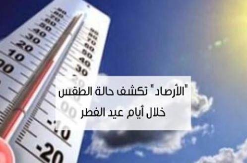 اعرف الان .. «الأرصاد الجوية» اخبار الطقس اليوم الجمعة 8-7-2016 استمرار ارتفاع درجات الحرارة فى مصر , وتوقعات احوال الطقس فى ايام عيد الفطر