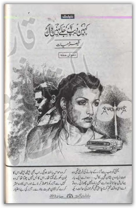 Romantic novels pdf: Kahen deep jaley kahen dil novel by