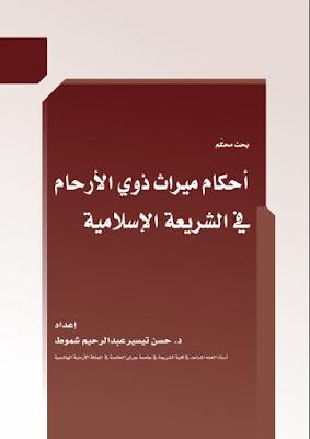 ميراث ذوي الأرحام في الشريعة الإسلامية