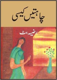 best urdu novels, free urdu novels, Urdu novels, Urdu Books, Urdu,Story,