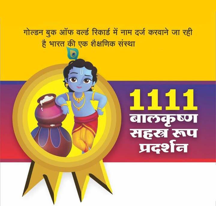 jhabua news- गोल्डन बुक ऑफ वर्ल्ड  रिकार्ड्स शारदा विद्या मंदिर- golden book of world-records-jhabua sharda vidhya mandir- श्रीकृष्ण जन्माष्टमी पर शारदा ग्रुप द्वारा 1111 बालकृष्ण रूप प्रदर्शन कार्यक्रम होगा आयोजित